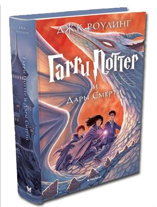 Обложка переиздания романа «Гарри Поттер и Дары смерти» от издательства «Махаон».