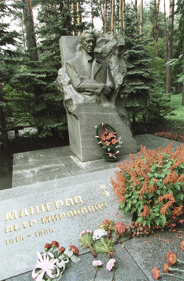 Памятник Первому секретарю ЦК КП Белоруссии Петру Машерову на Восточном кладбище Минска.