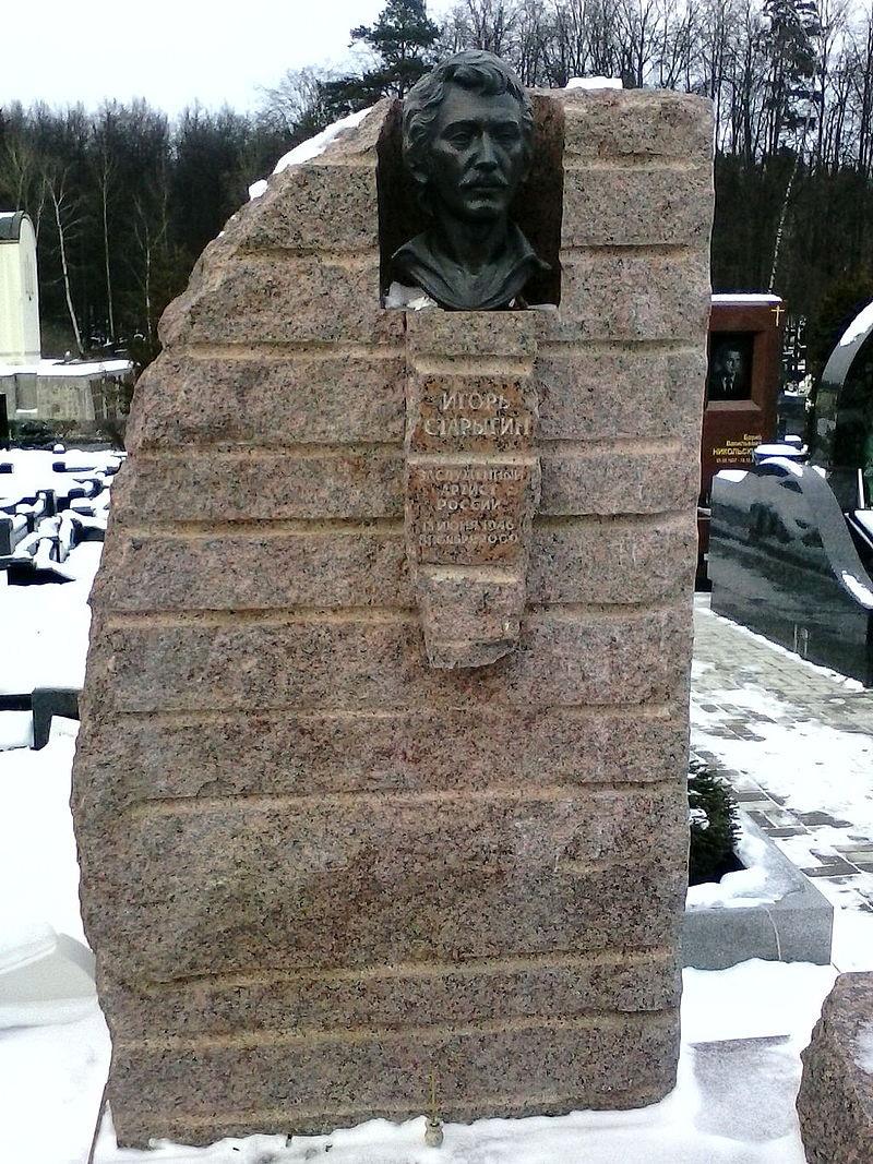 Могила Игоря Старыгина на Троекуровском кладбище.