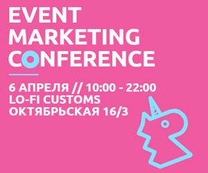 Большая конференция по ивент маркетингу