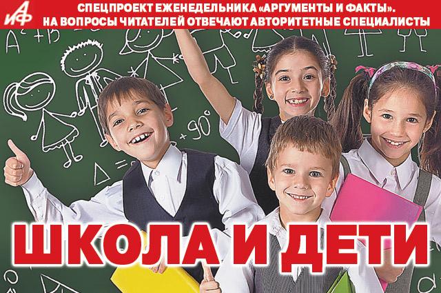 Школьные правила: здоровье, питание и психология.