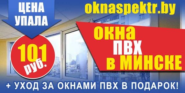 Скидки на пластиковые окна ПВХ в Минске