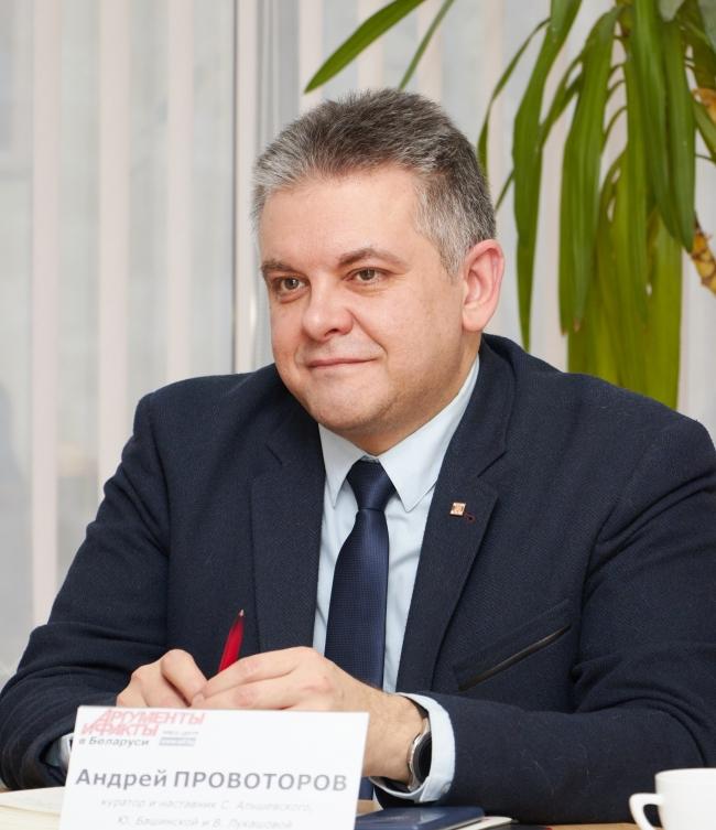 Андрей Провоторов.
