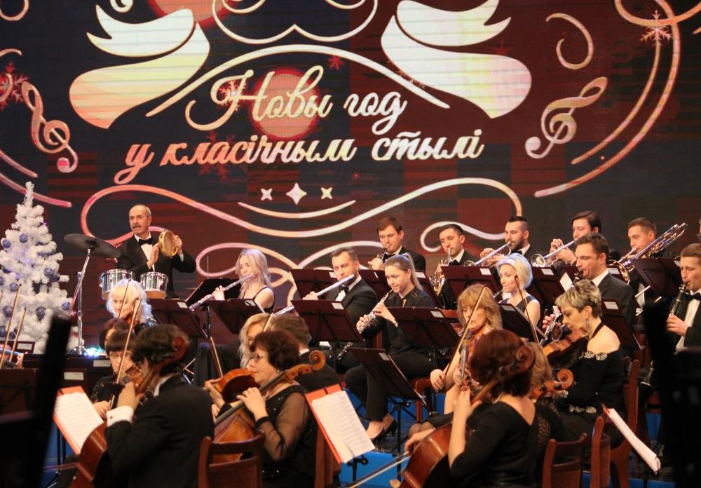 Концерт «Новы Год у класічным стылі»
