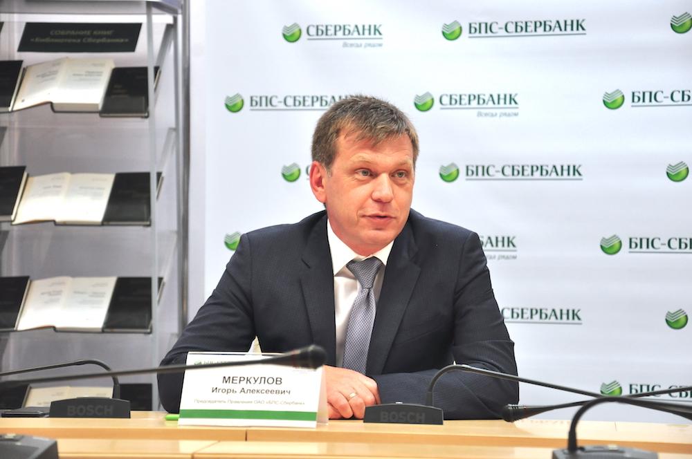 На фото:председатель правления  ОАО «БПС-Сбербанка» Игорь Меркулов.