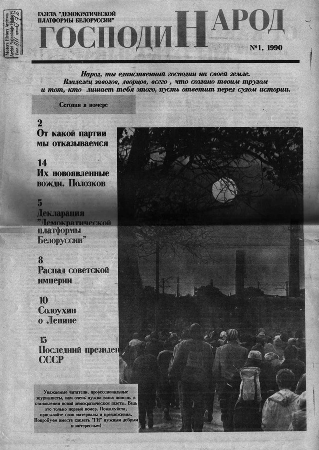 Газета «Господин Народ».