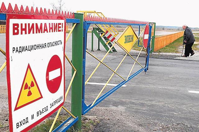 Въезд в зону отчуждения Хойникского района Гомельской области.