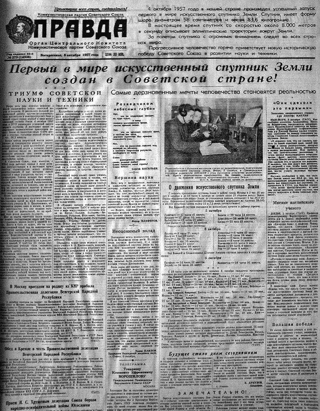 ЦРУ расскажет, что знала штатская агентура опервом советском спутнике