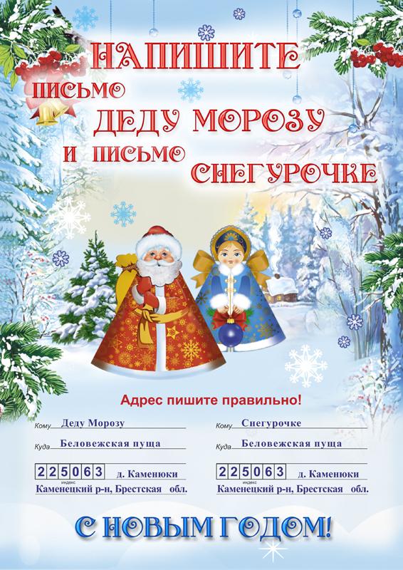 письмо Дед Мороз