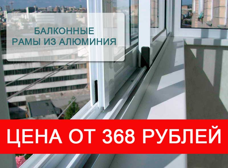 Алюминиевые балконные рамы