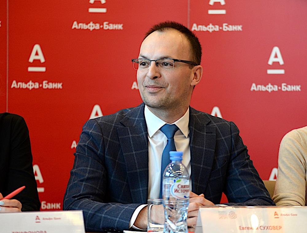 На фото: начальник управления продаж и поддержки продуктов массового бизнеса Альфа-Банка Евгений Суховер.