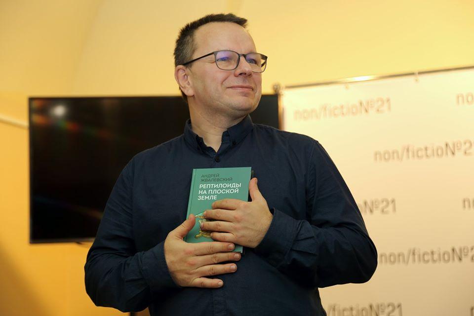 Андрей Жвалевский.