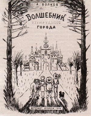 Обложка первого издания «Волшебника Изумрудного города» 1939 г.