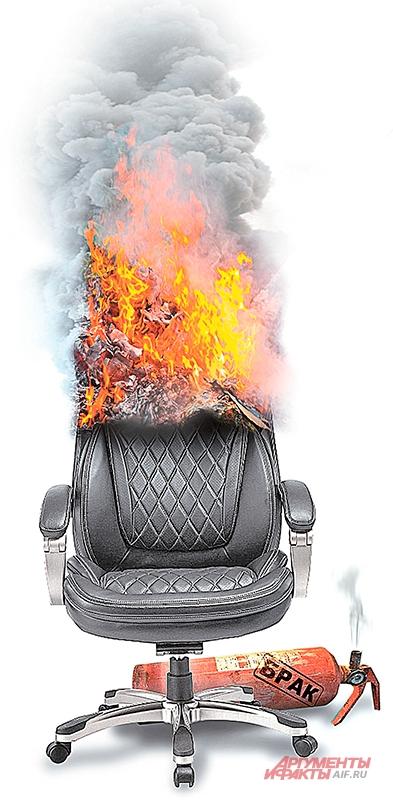 Кресло горит