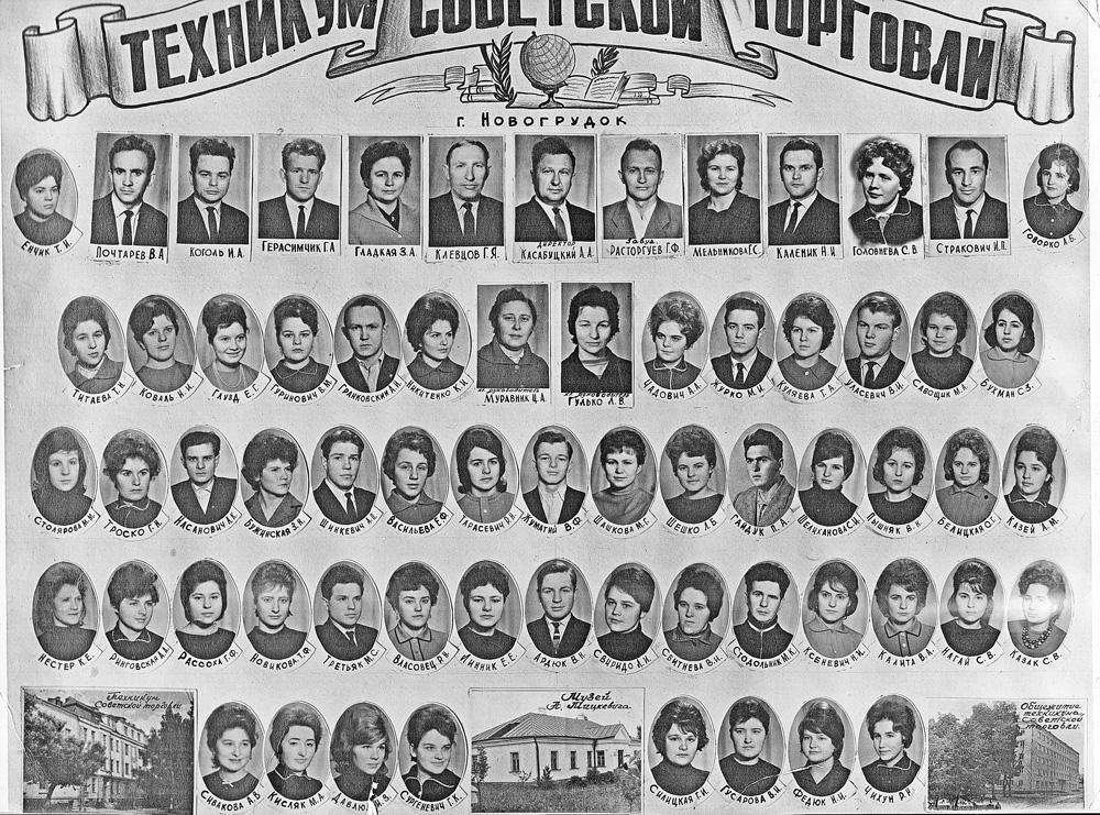 Выпуск группы товароведов, Новогрудок, 1965 год.