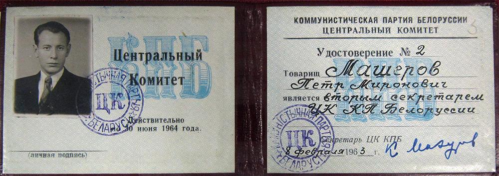 Удостоверение Машерова — второго секретаря ЦК КПБ. 1963 год.