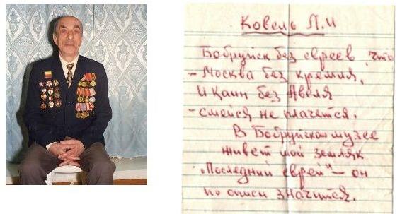 Григорий Хацкелевич Вольфсон, дедушка Валерии Гайшун. Рядом с его фото - снимок стихотворения, которое дедушка всегда носил с собой в бумажнике.