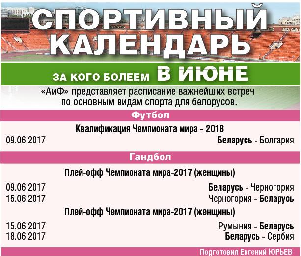 Спортивный календарь. За кого более в июне