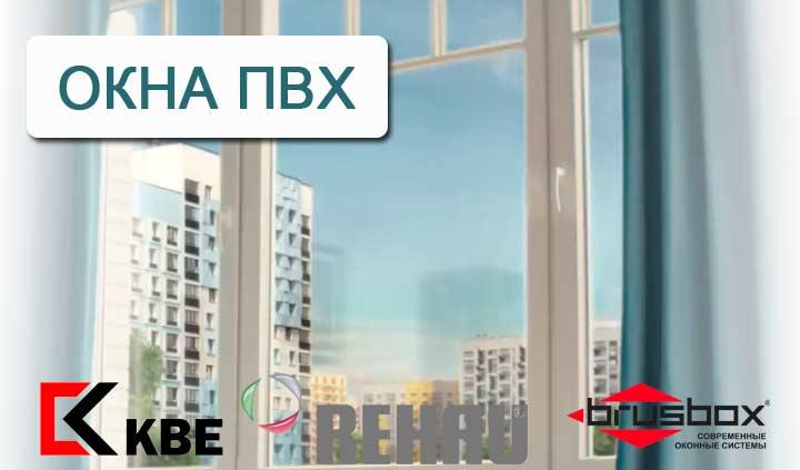 Пластиковые окна в Минске