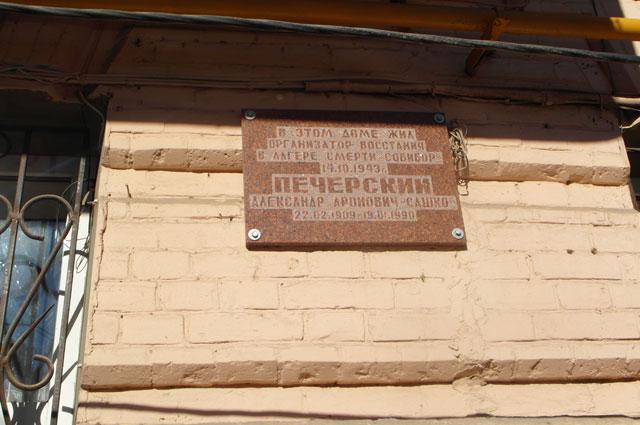 Мемориальная доска на доме, где жил Александр Печерский.