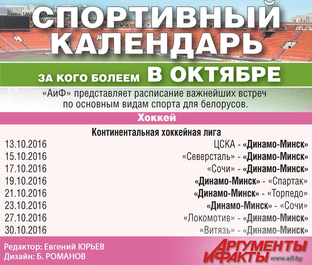 Спортивный календарь. Октябрь 2016